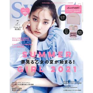 【新品未使用】sweet2021.7月号(雑誌のみ)(ファッション)
