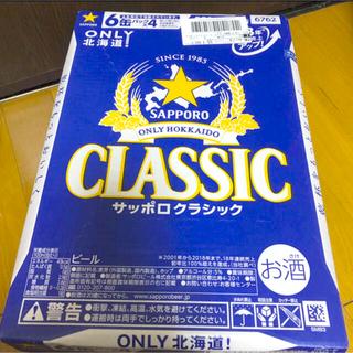 サッポロ(サッポロ)のサッポロクラシック350ml×24缶セット(ビール)