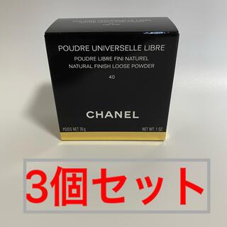 シャネル(CHANEL)のシャネル CHANEL プードゥル ユニヴェルセル リーブル N #40 30g(その他)