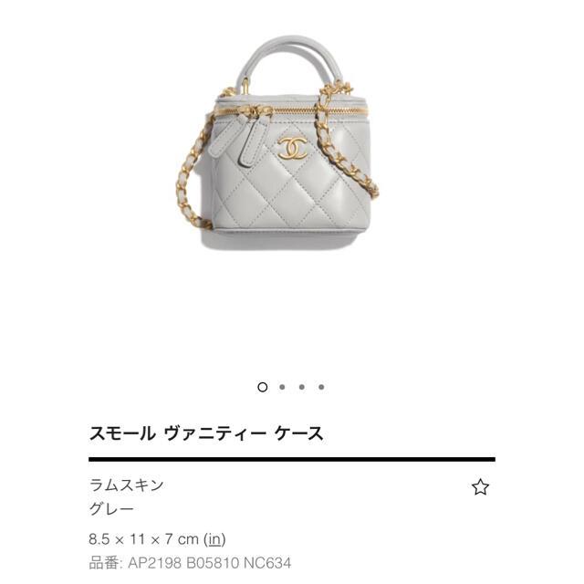 CHANEL(シャネル)の新品 新作 2021AW CHANEL スモールヴァニティケース レディースのバッグ(ショルダーバッグ)の商品写真