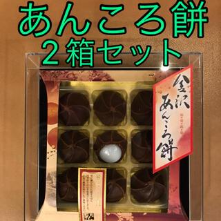 お土産 お茶菓子 和菓子 もち お茶のお供   金沢 あんころ餅 9個入✖️2箱(菓子/デザート)
