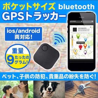 小型 GPS スマホ 忘れ物防止 Bluetooth トラッカー 盗難防止 黒
