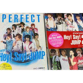 ヘイセイジャンプ(Hey! Say! JUMP)のHey!Say!JUMP(男性アイドル)