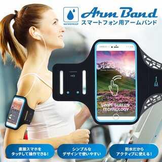 iphone アンドロイド ケース アームバンド 防水 ランニング 指紋認証(モバイルケース/カバー)