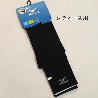 ミズノ(MIZUNO)の新品 ミズノ アームカバー ロング50cm レディース用(手袋)