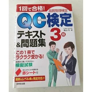 1回で合格!QC検定3級テキスト&問題集 : 品質管理検定