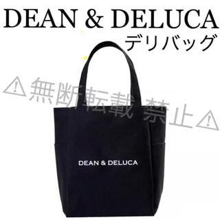 DEAN & DELUCA - ⭐️新品⭐️【DEAN & DELUCA】デリバッグ☆ブラック☆付録❗️