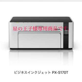 EPSON - EPSON PX-S170T 新品未開封