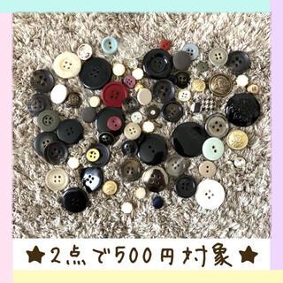 【2点で500円対象】ボタン詰め合わせ ハンドメイド パーツ 80g相当