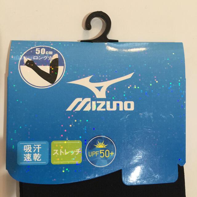 MIZUNO(ミズノ)の新品 ミズノ アームカバー ロング50cm レディース用 レディースのファッション小物(手袋)の商品写真