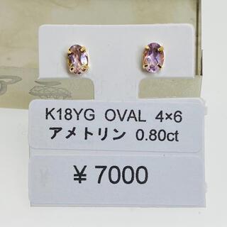 E-61861 K18YG ピアス アメトリン OVAL 4×6 AANI アニ