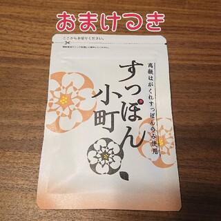 すっぽん小町 1袋☆おまけつき(コラーゲン)