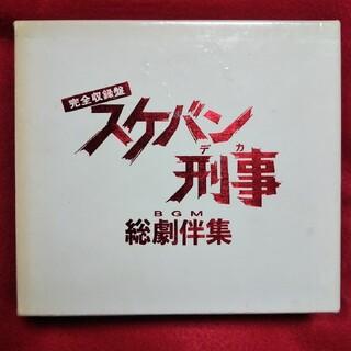 「スケバン刑事」総劇伴集 見本品(テレビドラマサントラ)