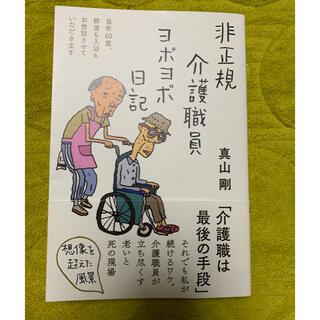 非正規介護職員ヨボヨボ日記 当年60歳、排泄も入浴もお世話させていただきます