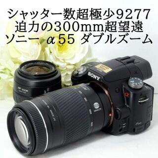 SONY - ★ショット数9277&手振れ補正★SONY ソニー α55 ダブルズーム