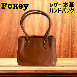 フォクシー(FOXEY)のFOXEY フォクシー イタリア製 本革 レザー ワンショルダー ハンドバッグ(ハンドバッグ)