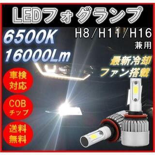 爆光 H8 H11 H16 LEDフォグランプ ホワイト16000lm バルブ(汎用パーツ)