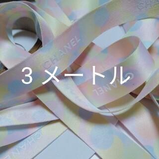 シャネル(CHANEL)のシャネルリボン3 M(ラッピング/包装)