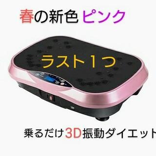 3Dダイエットマシン 新色(エクササイズ用品)