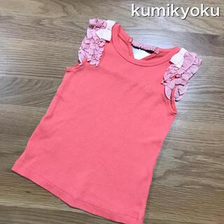 クミキョク(kumikyoku(組曲))のクミキョク タンクトップ (Tシャツ/カットソー)