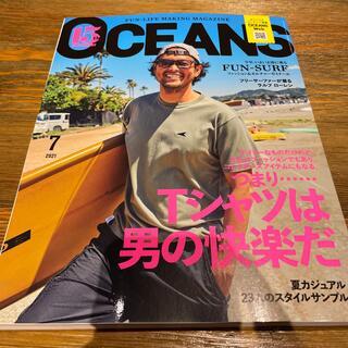 Ron Herman - OCEANS (オーシャンズ) 2021年 07月号