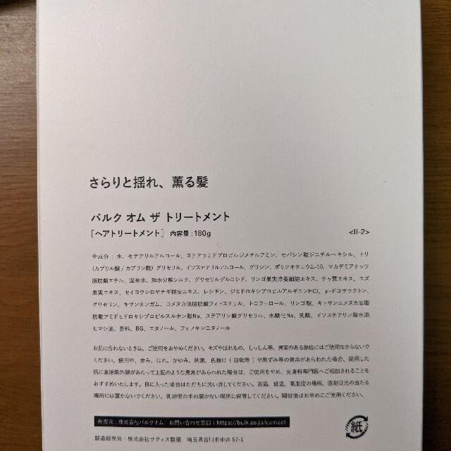 【新品未使用】バルクオム トリートメント 180g コスメ/美容のヘアケア/スタイリング(トリートメント)の商品写真