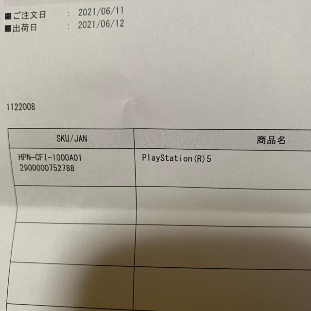 PlayStation(プレイステーション)の新品未使用 プレイステーション5 PS5 PlayStation5 本体 エンタメ/ホビーのゲームソフト/ゲーム機本体(家庭用ゲーム機本体)の商品写真