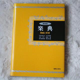 トウキョウショセキ(東京書籍)の楽典 理論と実習 新装版(楽譜)