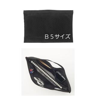 ムジルシリョウヒン(MUJI (無印良品))の無印良品  ナイロンメッシュバッグインバッグB5サイズ用 黒(その他)
