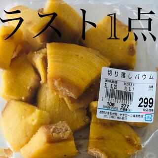 治一郎 バームクーヘン バウムクーヘン アウトレット プレーン(菓子/デザート)