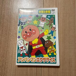 アンパンマン(アンパンマン)のアンパンマンエクササイズ DVD(キッズ/ファミリー)