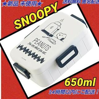 SNOOPY - ★新品未使用★◆4点ロック抗菌ランチボックス スヌーピー  ホワイト650ml