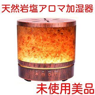 ★未使用美品★天然岩塩内蔵 アロマ加湿器(超音波式・7色LEDライト)