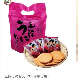 未開封 海鮮せんべい 塩竈 三陸うにせんべい (菓子/デザート)