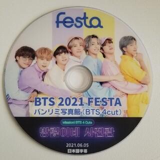 ボウダンショウネンダン(防弾少年団(BTS))のBTS FESTA 防弾フェスタ 2021 バンリミ写真館 BTS CUT(ミュージック)