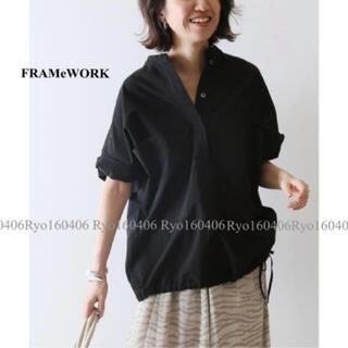 FRAMeWORK - 20SS⭐️美品/フレームワーク/シアサッカードロストシャツ/ブラック
