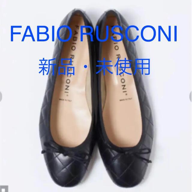 FABIO RUSCONI(ファビオルスコーニ)の【新品】FABIO RUSCONI キルティングバレエシューズ レディースの靴/シューズ(バレエシューズ)の商品写真