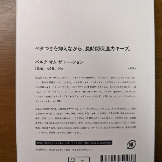 【新品未使用】バルクオム 乳液 100g コスメ/美容のスキンケア/基礎化粧品(乳液/ミルク)の商品写真