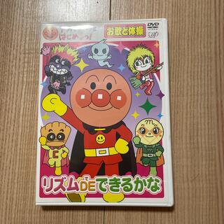 アンパンマン(アンパンマン)のアンパンマン リズムDEできるかな DVD(キッズ/ファミリー)