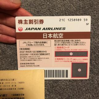 ジャル(ニホンコウクウ)(JAL(日本航空))のJAL 日本航空 株主優待券 国内線50%割引(航空券)