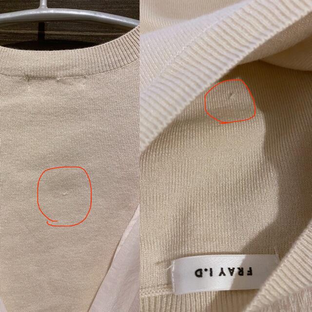 FRAY I.D(フレイアイディー)の新品フレイアイディーFRAYIDオーガンザパフスリーブニットプルオーバーベージュ レディースのトップス(ニット/セーター)の商品写真