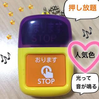 バス降車ボタン ライトマスコット2    トイズキャビン