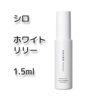 shiro - シロ ホワイトリリー EDP 1.5ml