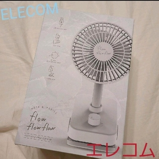 エレコム(ELECOM)のれいちぇる様専用(扇風機)
