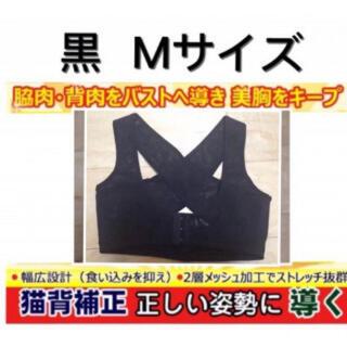 15黒M 猫背矯正下着 ベルト バストアップ 補正 ブラ インナー ブラジャー(エクササイズ用品)