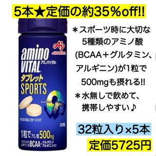 アジノモト(味の素)の5本★アミノバイタル タブレット アミノ酸 BCAA グルタミン 疲労回復(アミノ酸)
