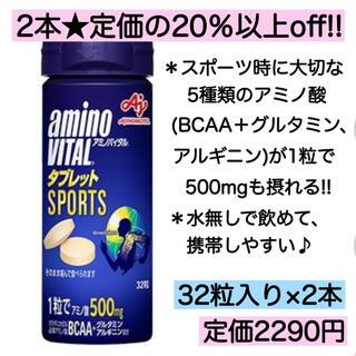 アジノモト(味の素)の2本★アミノバイタル タブレット アミノ酸 BCAA グルタミン 疲労回復(アミノ酸)