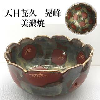 美濃焼 天目㐂久 晃峰 菓子皿 器 鉢 サラダボール(食器)