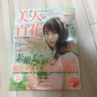 カドカワショテン(角川書店)の美人百花 2021年7月号(ファッション)
