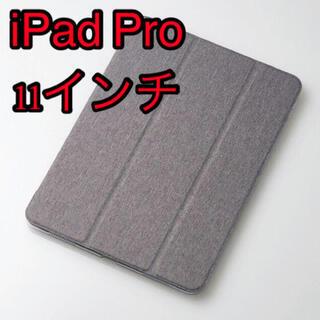 エレコム(ELECOM)のiPad Pro 11インチ フラップカバー ファブリックカバー グレー(iPadケース)